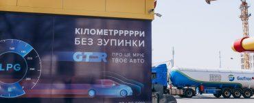 Автогаз нового поколения GT-R эксклюзивно на Rodnik
