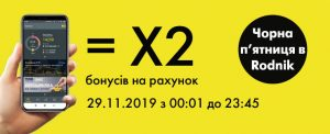 """Акція """"Чорна п'ятниця"""" в мережі Rodnik"""