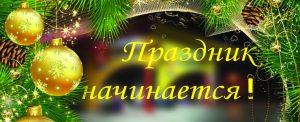 Праздник начинается: давайте отмечать Новый год!