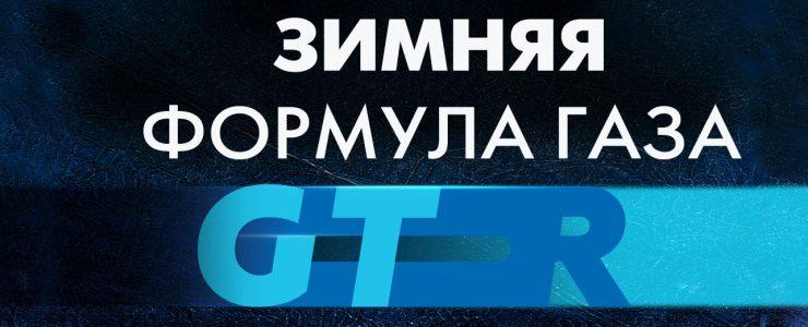 Заправляем зимним газом GT-R