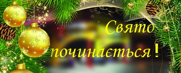 Свято починається: нумо святкувати Новий рік!