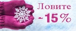 Встречайте снегопад скидок от Rodnik