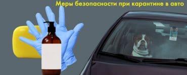 Меры безопасности при карантине в авто