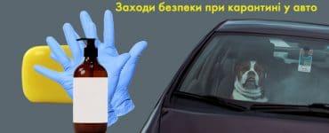 Заходи безпеки при карантині у вашому авто. Інструкція