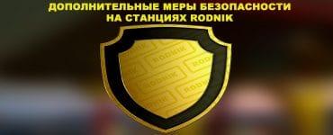 Информация для клиентов АГЗС Rodnik в связи с введением карантина в Украине