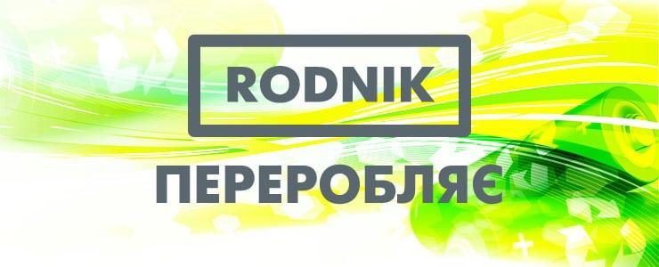 Rodnik отправил на утилизацию первую партию батареек