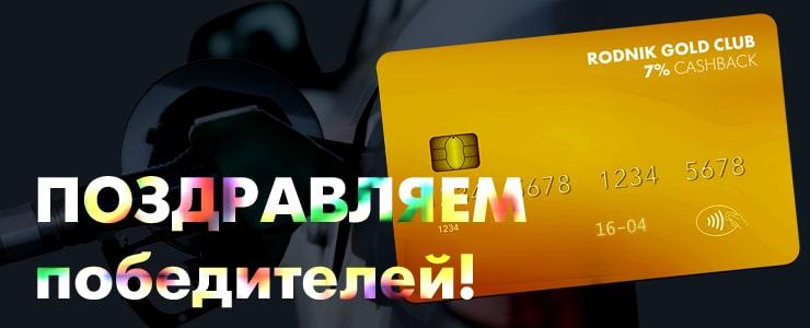 """Итоги акции """"Золотые семерки"""""""