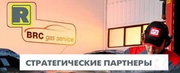 Стратегические партнеры: АГЗС Rodnik и авторизованный центр ГБО BRC подписали договор
