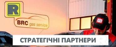 Стратегічні партнери: АГЗС Rodnik та авторизований центр ГБО BRC підписали угоду