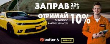 Заправляй GT-R на Rodnik – отримуй знижку на Bafter