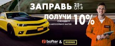Заправляй GT-R на Rodnik - лови скидку на Bafter