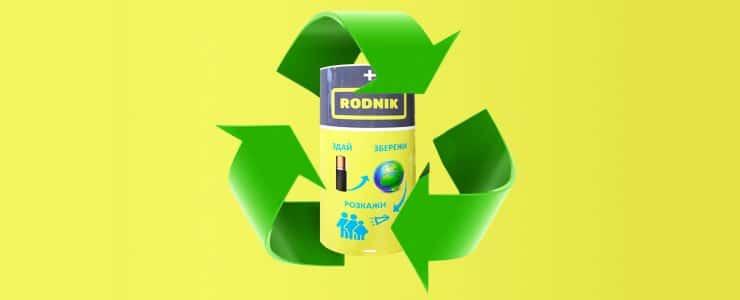 Вивозимо батарейки на переробку