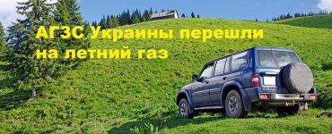 С 16 мая АГЗС Украины перешли на летний газ
