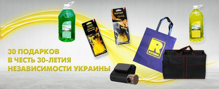 Отмечаем 30-летие независимости Украины 30 подарками