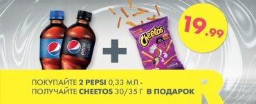 Pepsi + Cheetos = вкусный август в Rodnik