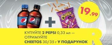 Pepsi + Cheetos = смачний серпень у Rodnik