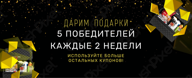 """""""Подарочные корзины 2.0"""": на старт, внимание, марш!"""
