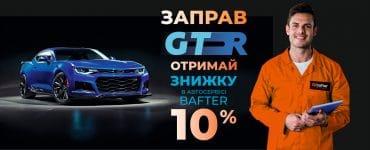 Знижки для клієнтів RODNIK в автосервісі BAFTER