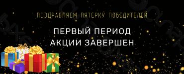 Поздравляем победителей Первого Периода акции «Подарочные корзины 2.0»