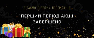 """Вітаємо переможців першого періоду акції """"Подарункові корзини 2.0"""""""