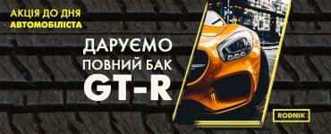 Акція до Дня автомобіліста: розігруємо повний бак газу GT-R
