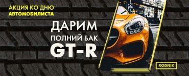 Акция ко Дню автомобилиста: разыгрываем полный бак газа GT-R